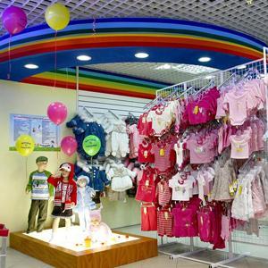 Детские магазины Ракитного