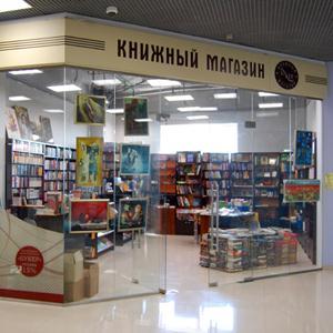 Книжные магазины Ракитного