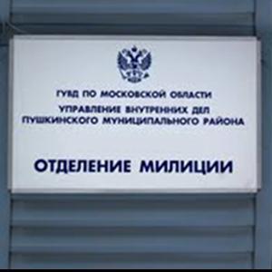 Отделения полиции Ракитного