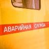 Аварийные службы в Ракитном