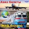 Авиа- и ж/д билеты в Ракитном