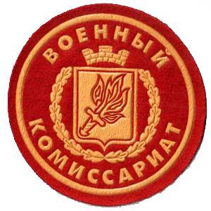 Военкоматы, комиссариаты Ракитного