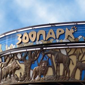 Зоопарки Ракитного
